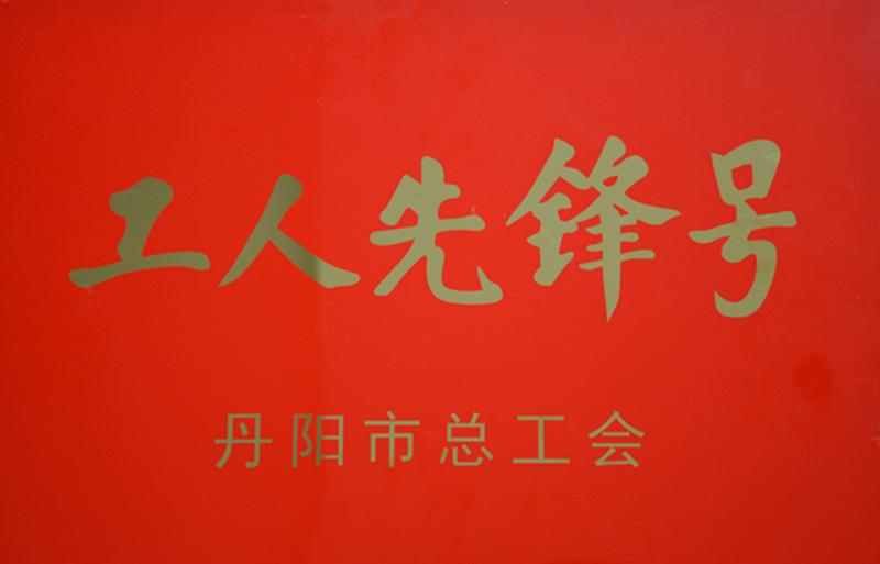 (丹阳19.4)工人先锋号_副本.jpg